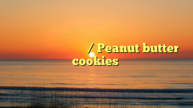 பீனட் பட்டர் குக்கீஸ் / Peanut butter cookies